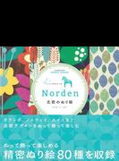 【アウトレットブック】Norden北欧のぬり絵 (大人の精密ぬり絵)