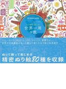 【アウトレットブック】ぬり絵で愉しむ世界一周の旅 (大人の精密ぬり絵)