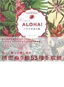 【アウトレットブック】ALOHA!ハワイのぬり絵 (大人の精密ぬり絵)