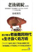 【アウトレットブック】老後破綻 改訂版-廣済堂新書