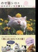【アウトレットブック】のせ猫シロのほのぼのいなか暮らし