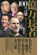 【アウトレットブック】億万長者100の言葉