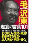 【アウトレットブック】毛沢東虚妄の言葉101