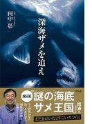 【アウトレットブック】深海ザメを追え