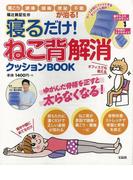 【アウトレットブック】寝るだけ!ねこ背解消クッションBOOK