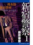 【全1-10セット】新宿警察