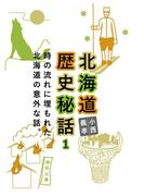【全1-2セット】北海道歴史秘話