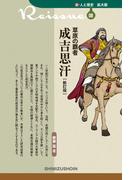 草原の覇者成吉思汗 新訂版