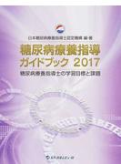 糖尿病療養指導ガイドブック 糖尿病療養指導士の学習目標と課題 2017