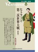 ヒトラーと第二次世界大戦 新訂版