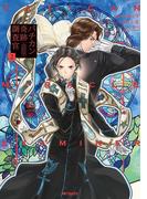 バチカン奇跡調査官 2 (MFコミックス)(MFコミックス)