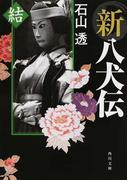 新八犬伝 結 (角川文庫)(角川文庫)