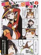 この素晴らしい世界に祝福を!かっぽれ! 2 (ファミ通クリアコミックス)(ファミ通クリアコミックス)