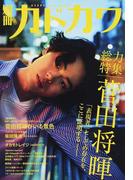 別冊カドカワ総力特集菅田将暉 「表現者」としての存在を、ここに証明する