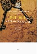 新月・満月のパワーウィッシュ Keiko的宇宙にエコヒイキされる願いの書き方