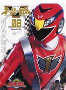 スーパー戦隊 Official Mook 21世紀 vol.8 炎神戦隊ゴーオンジャー