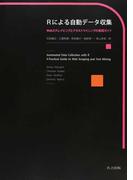 Rによる自動データ収集 Webスクレイピングとテキストマイニングの実践ガイド