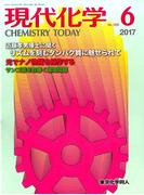現代化学 2017年 06月号 [雑誌]