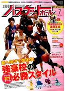 月刊 バスケットボール 2017年 07月号 [雑誌]