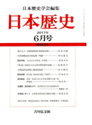 日本歴史 2017年 06月号 [雑誌]
