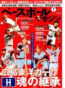 ベースボールマガジン 2017年 07月号 [雑誌]