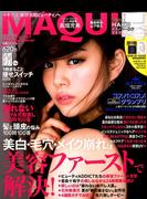 MAQUIA (マキア) 2017年 07月号 [雑誌]