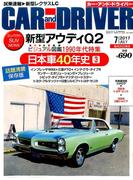 CAR and DRIVER (カーアンドドライバー) 2017年 07月号 [雑誌]