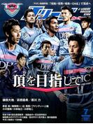 Jリーグサッカーキング 2017年 07月号 [雑誌]