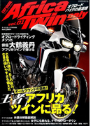 Africa Twin ONLY 2017年 07月号 [雑誌]