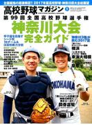 高校野球マガジン 神奈川夏の陣大展望 2017年 5/31号 [雑誌]