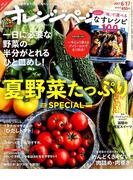 オレンジページ 2017年 6/17号 [雑誌]