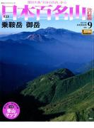 週刊日本百名山 改訂新版 2017年 6/25号 [雑誌]