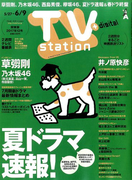 TV Station (テレビ・ステーション) 関東版 2017年 5/27号 [雑誌]