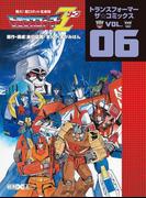 戦え!超ロボット生命体トランスフォーマーZ(ヒーローXコミックス)
