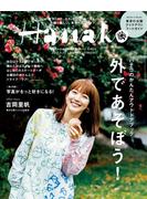 Hanako 2017年 5月25日号 No.1133 [外であそぼう!]