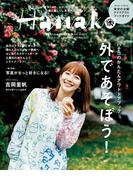 Hanako 2017年 5月25日号 No.1133 [外であそぼう!](Hanako)