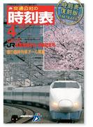 時刻表復刻版 1987年4月号