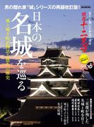 【期間限定価格】男の隠れ家 別冊 日本の名城を巡る