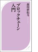 ブロックチェーン入門(ベスト新書)