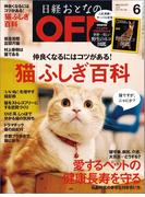 日経おとなのOFF2017年6月号