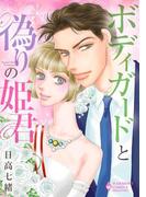ボディガードと偽りの姫君(ハーモニィコミックス)