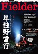 【期間限定価格】Fielder vol.33(Fielder)