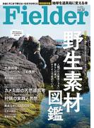 【期間限定価格】Fielder vol.32(Fielder)
