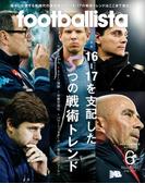 月刊footballista 2017年6月号(月刊footballista)