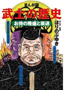 まんが版 武士の歴史 お侍の隆盛と衰退(コミックス単行本)