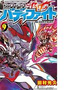 フューチャーカード バディファイト 9(てんとう虫コミックス)