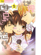 世界は中島に恋をする!! 5(フラワーコミックス)
