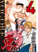 悪 よごれ 4(J.J COMICS)