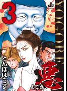 悪 よごれ 3(J.J COMICS)