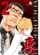 悪 よごれ 2(J.J COMICS)